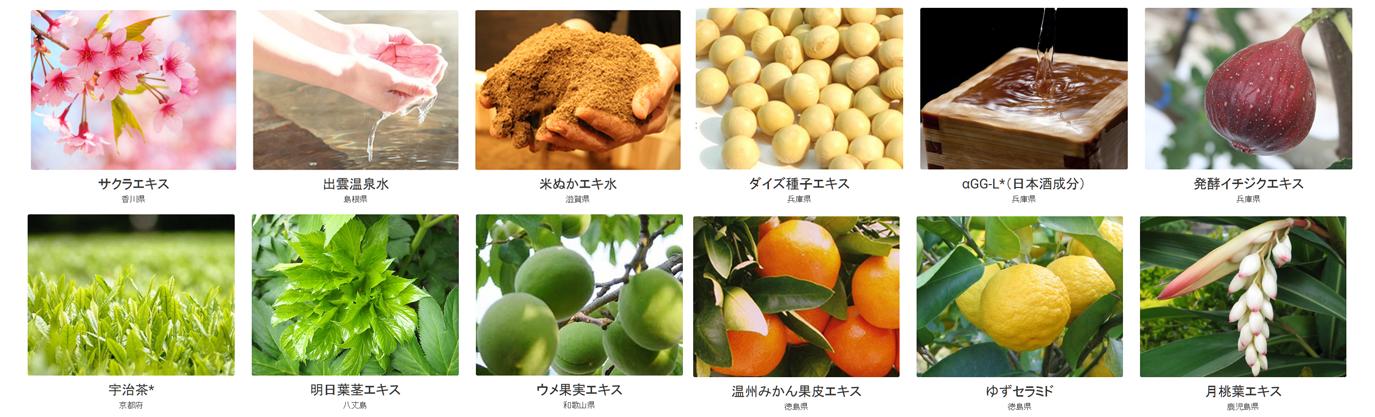 金桜化粧品の日本産天然原料