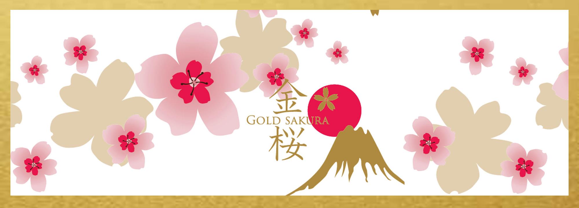 金桜化粧品