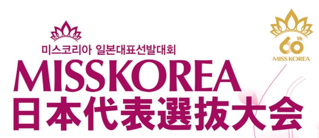 Miss Korea 日本代表選抜大会